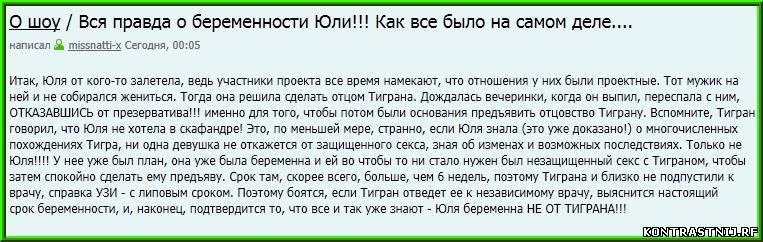 Юля говорит тиграну что беременна 59