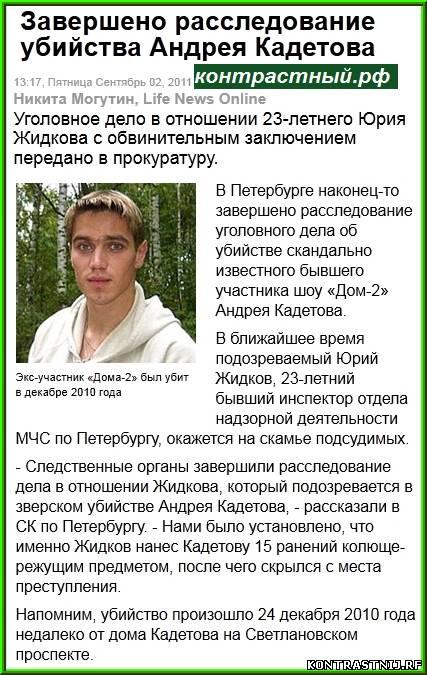 Драка в Дом 2 Андрей Кадетов vs Николай Бондарев