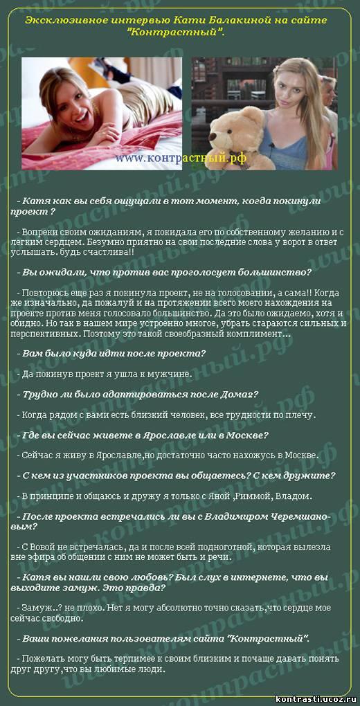 Катя Балакина дала интервью на сайте