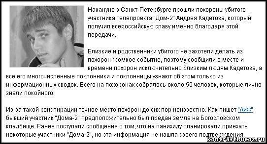 ДОМ 2: Экстренный выпуск Андрей Кадетов — смотреть